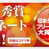 【Botapii、上野へ】ビジネスモデル部門 最優秀賞ノミネート!