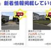 ホームページに新着情報を掲載!真岡市周辺で土地をお探しの方はチェックしてみてください!