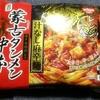 【2018年6月12日発売】お店では食べられない「蒙古タンメン中本」の『汁なし麻辛麺』【セブンプレミアム】