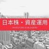 日本株・資産運用系ブログ お薦めブログ紹介 フォロワー1000人記念