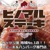 【オススメ5店】長岡(新潟)にあるステーキが人気のお店