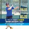 【ソフテニ・タイムズ】ルーセント大阪の小田龍翔選手、ソフトテニス国体強化指定選手に決定!