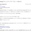 RSSフィードの新着情報を自分宛てにメールするGAS