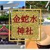 【金蛇水神社】秋限定の御朱印やカワイイ白蛇メニューが盛りだくさんのカフェ♡<岩沼市>