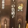 『十一色の硝子』遠藤周作
