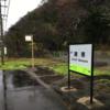 2019.11.19 西日本日本海沿岸と九州一周(自転車日本一周94日目)
