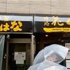 池袋のラーメン屋さん「麵処 花田」は「花道」出身の味噌ラーメンのお店ですぞ!