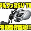 【DAIWA】TWS、SVスプール搭載のベイトリール「アルファスSV TW」通販予約受付開始!