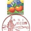 【風景印】近江日野郵便局