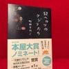 【本】『52ヘルツのクジラたち』町田そのこ~声なき叫びを聴いて!!生き直しの物語~