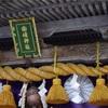鞍馬山の由岐神社。通り過ぎるだけはもったいない!