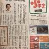 朝日小学生新聞を購読してみた