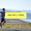 #42 「乳酸は疲労物質ではない」ことを学ぶために東京大学八田教授の著書「乳酸をどう活かすか」を読もう。