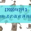 【2020年2月】株初心者の資産運用報告