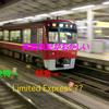 京急の快特=Ltd. Expressは嫌だ!私鉄急行種別の英語表記について