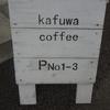 糸島の市内にある便利な自家焙煎のカフェ