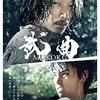 綾野剛の怪演!映画「武曲」を観た。