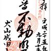 犬山成田山の御朱印(犬山市)〜 テーマパークに囲まれた「蛍光 RED」寺院