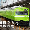 昨年(2019年)大阪府からの夏の旅行先