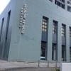 横浜ディスプレイミュージアムに行ってきました