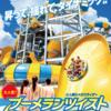 世界最大級「ナガシマスパーランド ジャンボ海水プール」スライダーランキング!【名古屋旅行2日目後編】