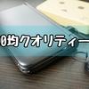 ダイソーで100円!ニンテンドー3DS LLの充電用USBケーブルが最高!