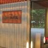 城崎温泉 西村屋ホテル招月庭①ロビー&部屋と外湯めぐりについて