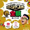 【PayPay】フィナーレジャンボ開催。27,28日は全額還元も!?