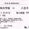 富士急端末座席未指定券