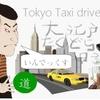 【仕事考】タクシードライバーの将来性。無人自動車。AI化商売に騙されてない?