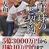 【読書感想】プロ野球のお金と契約 ☆☆☆☆