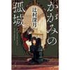 【本屋大賞】第15回大賞 『かがみの孤城』辻村深月