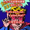 """【トランプ氏のトルコ大統領宛て親書】出だしが""""Let's work out a good deal!""""に吹き出した。"""