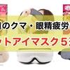 【2019】目のクマ・眼精疲労・疲れ目を解消するホットアイマスク5選!
