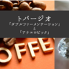【幻のコーヒー豆】 ブラジル・トパージオの「ダブルファーメンテーション」と「アナエロビック」を飲み比べてみました