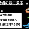 【相場の潮目?米国株】相場の波に乗るための珠玉ツイート:5