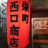しんか~たちと久々栄町で呑んだくれる。