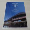 とかち帯広空港で利用できる無料Wi-Fi「airport-WiFi-free」の設定方法と接続手順