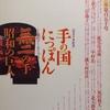 季刊 銀花 No.150 2007年夏 [特別企画]手の国にっぽん 銀花アーカイブス 無二の手 -昭和の巨人/籠列島 -木と草と手技と/お久しぶり。丹波再訪