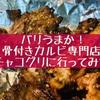 チャコグリ(福岡市清川)の骨付きカルビをテイクアウトしてみた!