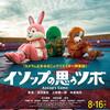 映画感想 - イソップの思うツボ(2019)
