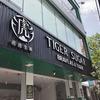 日本未上陸「タイガーシュガー」の黒糖タピオカミルクを飲んでみた