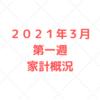 【家計管理 結果 検証】2021年3月 第一週 家計概況