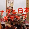 【カナダ留学編】留学して感じた日本とカナダのギャップ