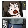 VS  痴漢 【育児四コマ】