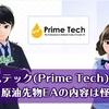 Prime Tech(プライムテック)は投資詐欺なの?出金停止で問題!?怪しい原油先物EAなのか検証授業!