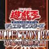 【 COLLECTION PACK-革命の決闘者編- 全収録カード 当たりランキング まとめ】収録カードが全判明!当たり・トップレアはF・G・Dの3000円!【amazonでシングル販売開始!