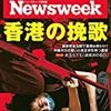 Newsweek (ニューズウィーク日本版) 2020年07月14日号 香港の挽歌/ロシア闇部隊の汚れ仕事/ウイグル「断種」残酷物語
