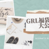 【GRL福袋2021年冬の中身を大公開  GRLで洋服を0円で購入する裏技!】