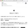 MacBookほとんどのパーツ交換で返ってきた。